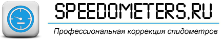 Обслуживание спидометра — ремонт — SpeedoMeters.RU